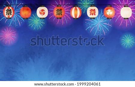 Watercolor vector illustration of summer fireworks and lanterns (background) translation: Matsuri (Japanese festival) Foto stock ©