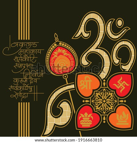 wedding card design with hindu symbol Shree chants, sanskrit script in This mantra means 'devotee bows offers salutations to the Lord of the World. Stockfoto ©