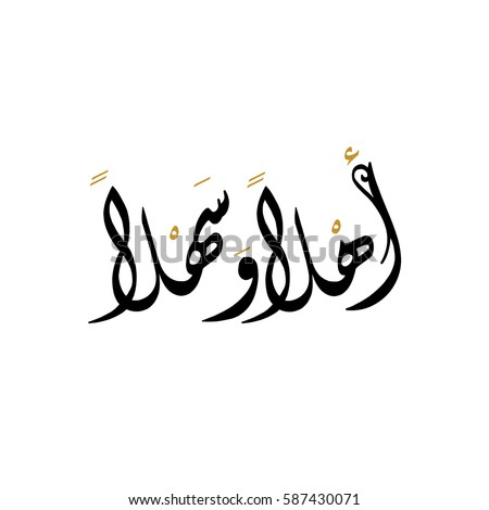Welcome in Arabic calligraphy. Type of the word welcome in nice Arabic calligraphic font oriental style for print or digital use