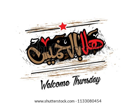 Welcome Thursday in Arabic Calligraphy 8