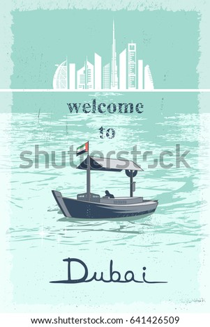 welcome to dubai retro poster