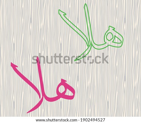 welcome word hala for arab eid coming and holiday Stok fotoğraf ©