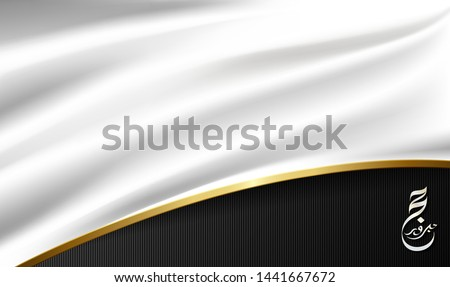 White cloths background template and Hajj mabroor calligraphy logo. White cloths meaning is uniform of pilgrim and black background is Kiswah cloths.