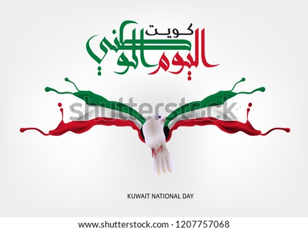 WHITE FLYING DOVE WITH KUWAIT FLAG ON LIQUID DOVE WINGS. ARABIC TRANSLATION