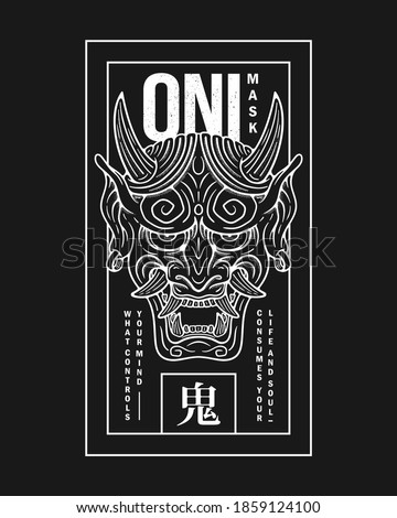 """White on a black background Oni japanese demon mask. The illustration contains a japanese Kanji at the bottom that means """"demon""""."""