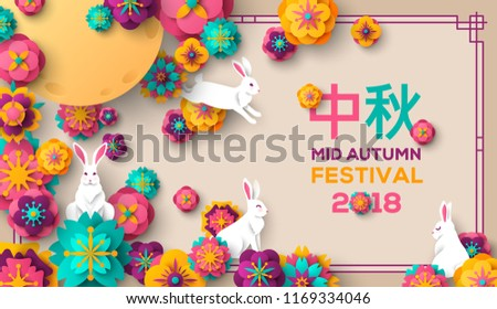 White rabbits, full moon with paper cut flowers and square frame for Chuseok festival. Hieroglyph translation is Mid Autumn. Place for text. Vector illustration.