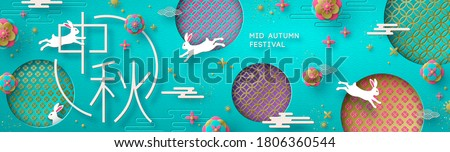 White rabbits with paper cut chinese elements, clouds and flowers on blue background for Chuseok festival. Hieroglyph translation is Mid Autumn. Vector illustration.