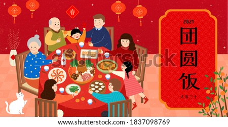 Whole family gather for the reunion dinner in Chinese New Year's Eve, sitting by the table with plentiful dishes, designed in cute style with lantern background, Chinese translation: reunion dinner