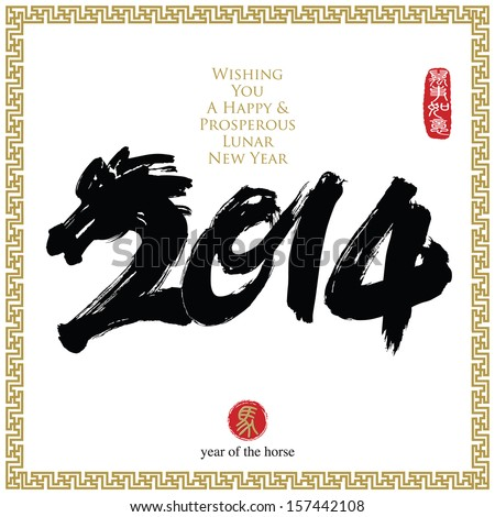 Wishing you a happy & prosperous lunar new year 2014 - Year of the Horse. Chinese seal wan shi ru yi, Translation: Everything is going very smoothly.