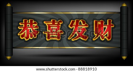 Prosperous New Year. Write in chinese (gong xi fa cai). - stock vector