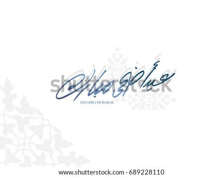 wishing you very happy eid adha