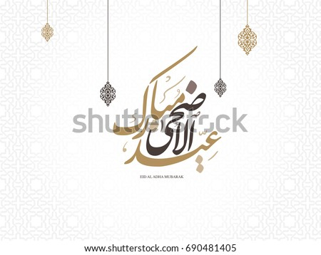 Wishing you very Happy Eid Adha (traditional Muslim greeting reserved for use on the festivals of Eid) written in Arabic calligraphy. Useful for greeting card and other material. #690481405