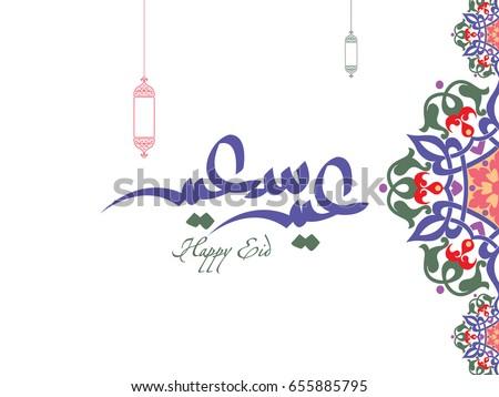 wishing you very happy eid