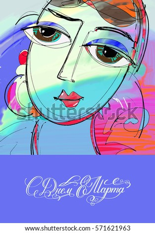 women's day greeting card with