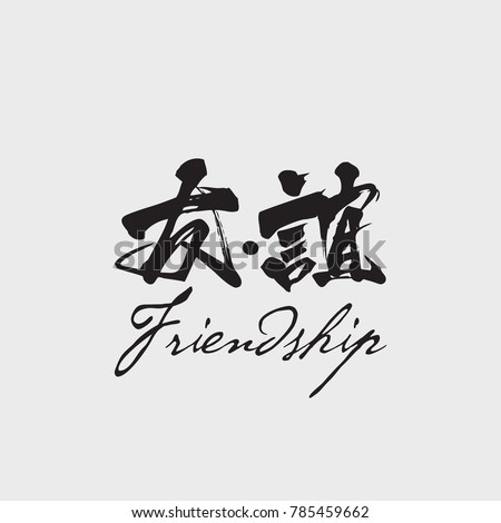 word friendship traditional