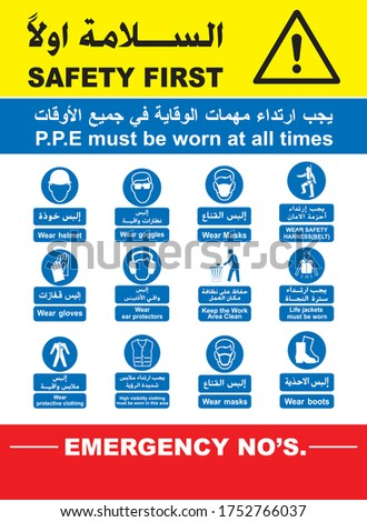 work site safety first mandatory ppe sign for uae Arabic and English for helmet mask  Stock photo ©