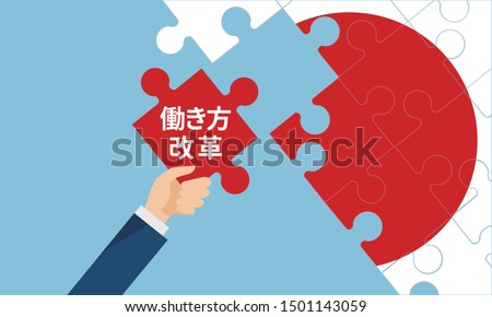 Work style reform image,holding puzzle,business,vector illustration,blue background