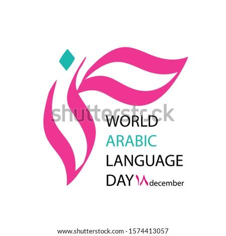 World Arabic language day December 18th. Arabic calligraphy design. UN. Greeting multifunctional multipurpose card. Style 12 eps 10