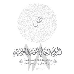 World Arabic Language day. 18th of December, (Translate - Arabic Language day). Arabic Calligraphy design greeting card. The design does not contain words. Vector illustration 2