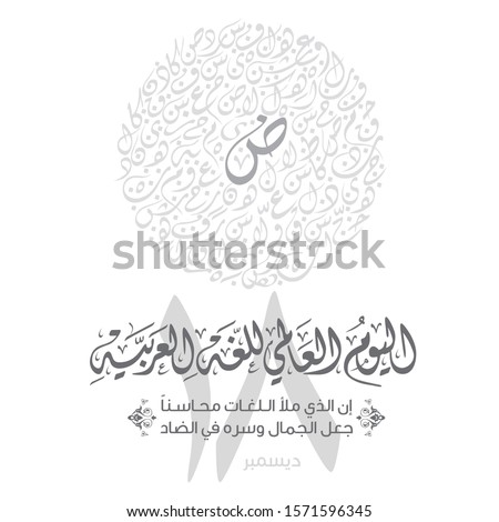 World Arabic Language day. 18th of December, (Translate - Arabic Language day). Arabic Calligraphy design greeting card. The design does not contain words. Vector illustration 2 ストックフォト ©