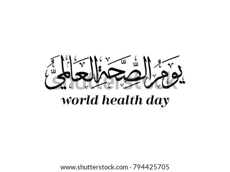 World health day in arabic calligraphy logo design. international health day type in arabic calligraphy greeting