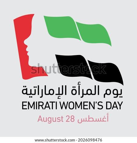 Yawm Al Mar'aa Al Emaratiyya Logo. Translation: Emirates Women's Day. August 28. UAE Flag and Colors Stockfoto ©