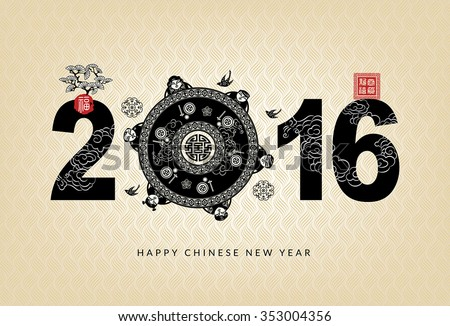 year 2016 chinese new year