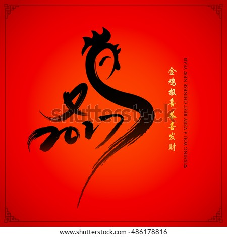 Year of rooster chinese new year design graphic. Chinese character - Ji - Chicken, \'Jin ji bao xi\' - Golden chicken deliver happiness. \'Gong xi fa cai\' - May you attain greater wealth.