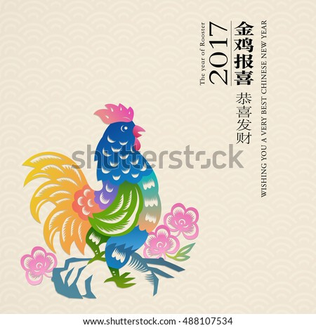Year of rooster chinese new year design graphic. Chinese character - 'Jin ji bao xi' - Golden chicken deliver happiness. 'Gong xi fa cai' - May you attain greater wealth.