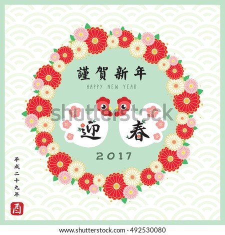 year of rooster 2017 new year