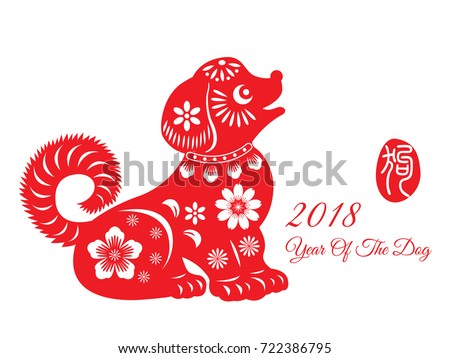 Year of  The Dog, Chinese Zodiac Dog Red paper cut design.