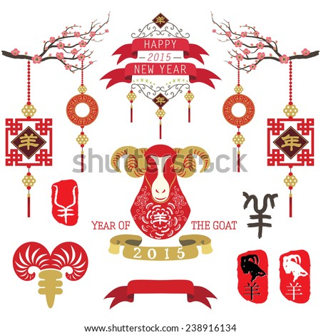 year of the goat 2015 chinese