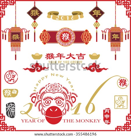 year of the monkey chinese new
