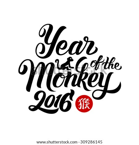 Year of the Monkey 2016 - hand-lettering. New Year Handmade vector calligraphy (Chinese Translation: Monkey)