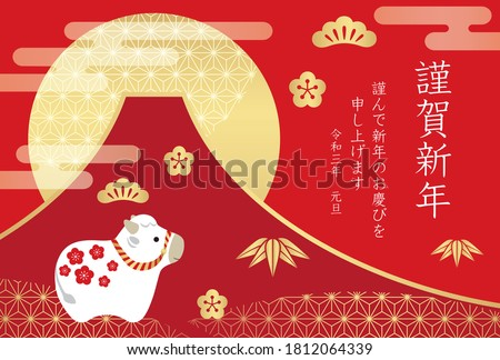 """Year of the Ox New Year's Greeting Card Vector Template With Mt. Fuji, Sunrise, And A Traditional Ox Doll. (Text translation: I offer my hearty wishes for your happiness in the new year"""")"""