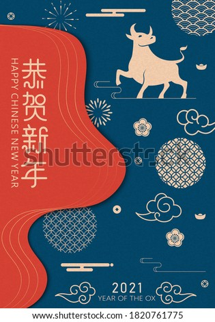 Year of the Ox - paper cut style New Year vector poster or greeting card template,  auspicious cloud pattern, Happy New Year lettering design