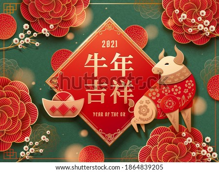 Year of the ox papercut style cute bull with flower and doufang decorations, Chinese text translation: Auspicious new year