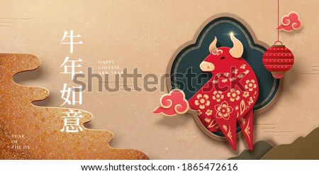 Year of the ox papercut style red bull banner design over golden color glitter background, Chinese text translation: Auspicious new year