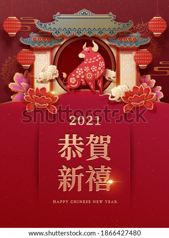 Year of the ox papercut style red bull standing in front of the paifang with lanterns and peony flowers decorations, Chinese text translation: Happy lunar year