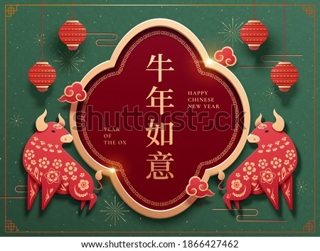 Year of the ox papercut style red bulls looking at each other over green background, Chinese text translation: May everything go as you hope this year