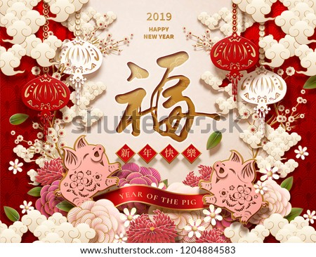 Year of the pig design with piggy and flowers paper art decorations, Happy new year and fortune words written in Chinese characters in the middle