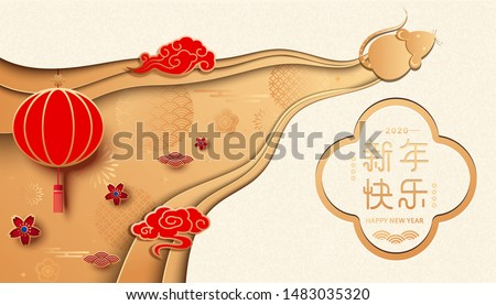 Year of the Rat - paper cut style New Year vector poster or greeting card template, Golden background,red lantern and auspicious cloud pattern, Happy New Year lettering design