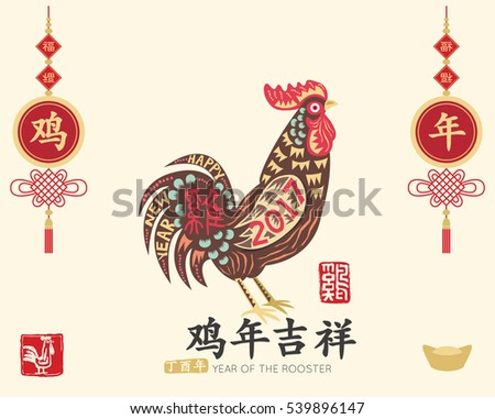 """Year of the Rooster Chinese New Year. Translation of Chinese Calligraphy main: """"Year of the Rooster auspicious"""",Rooster and Vintage Rooster Chinese Calligraphy. Red Stamp:Vintage Rooster Calligraphy"""