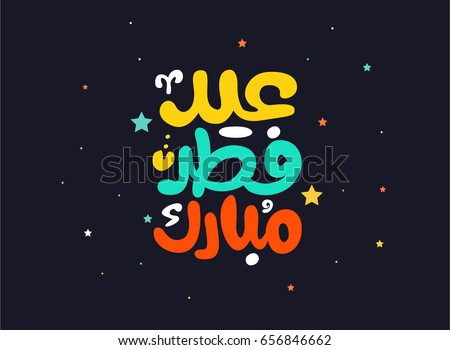 yellow and green & red 'eid fitr mubarak ' vector calligraphy with Dark background - Translation of text 'eid mubarak'