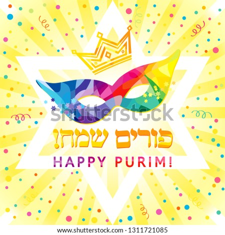 Yiddish text Happy Purim, let's celebrate traditional symbols. Stained glass festive colorful arts masque invite congrats by decorative golden letters Isolated abstract colored graphic design template