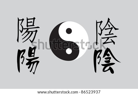 Yin Yang written in traditional chinese script