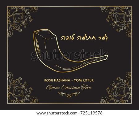 Yom kippur download free vector art stock graphics images yom kippur greeting card jewish new year holiday rosh hashanah hebrew lettering m4hsunfo