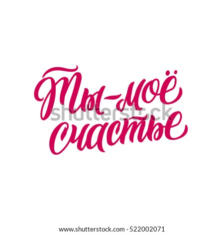 You are my Happy. Russian Pink Calligraphy Inscription. The sincere declaration of love #522002071