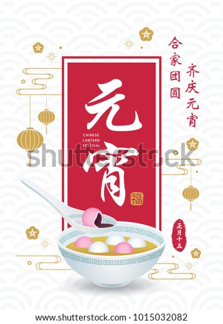 Yuan Xiao Jie - Lantern Festival. Tang Yuan (sweet dumpling soup) with lanterns. Vector chinese food. (caption: Family reunited to celebrate festival ; Lantern Festival ; 15th lunar January)