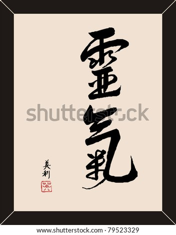 Zen calligraphy in pastel colors illustration. Vector file available.